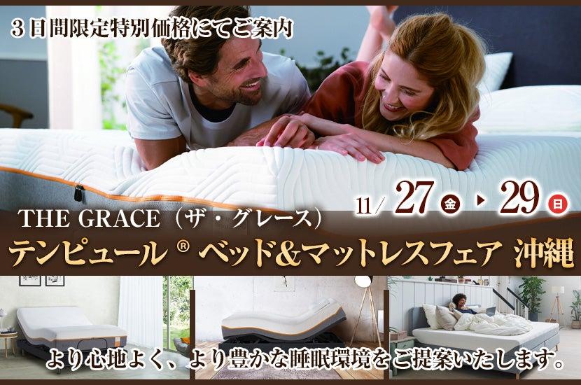 テンピュール® ベッド&マットレスフェア 沖縄