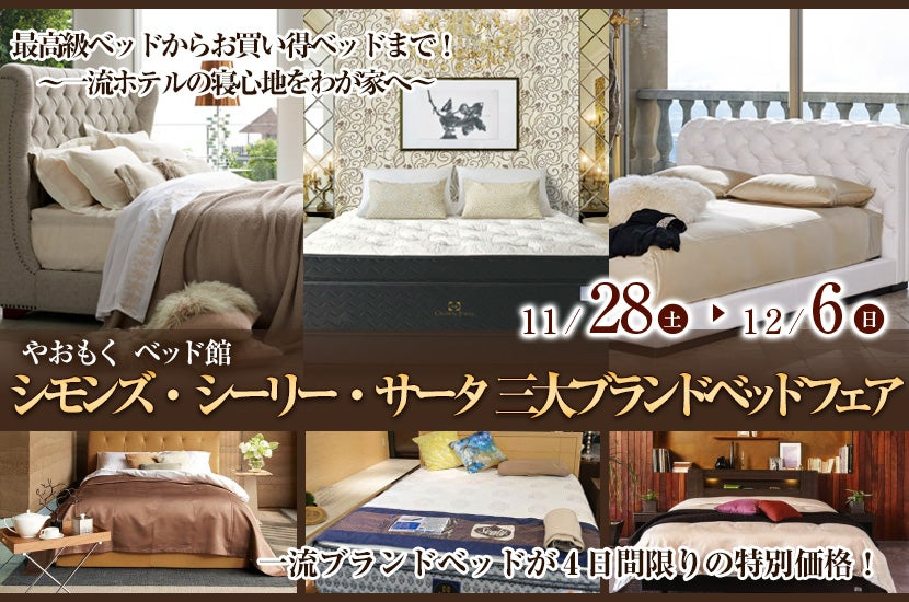 シモンズ・シーリー・サータ 三大ブランドベッドフェア やおもく ベッド館
