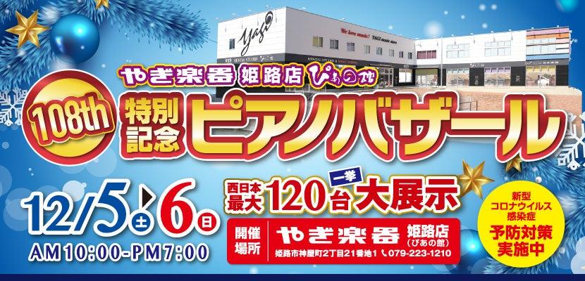 株式会社やぎ楽器  第108回 ピアノ特別記念バザール
