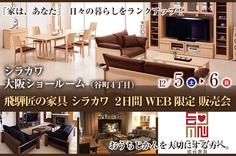 飛騨匠の家具 シラカワ  2日間WEB限定 販売会