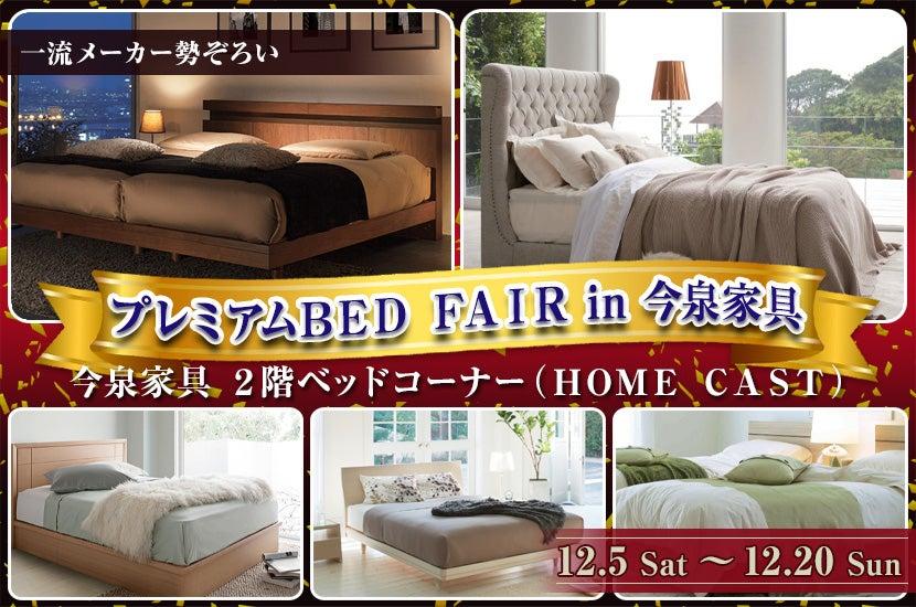 プレミアムBED FAIR  in  今泉家具(HOMECAST)