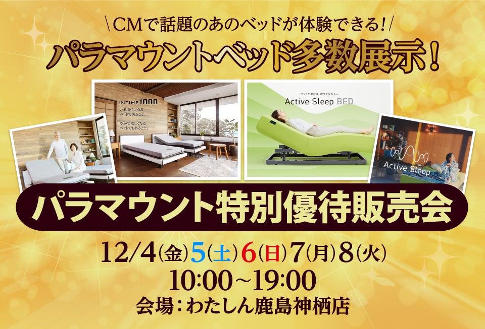 パラマウントベッド特別優待販売会  CMで話題のあのベッドが体験できます!茨城県鹿島市でパラマウントベッドを多数展示!