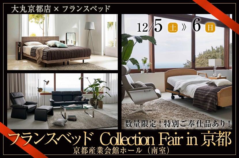 フランスベッド Collection Fair in京都