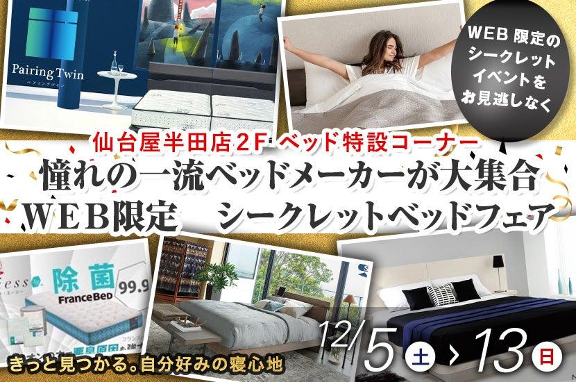 憧れの一流ベッドメーカーが大集合 WEB限定 シークレットベッドフェア