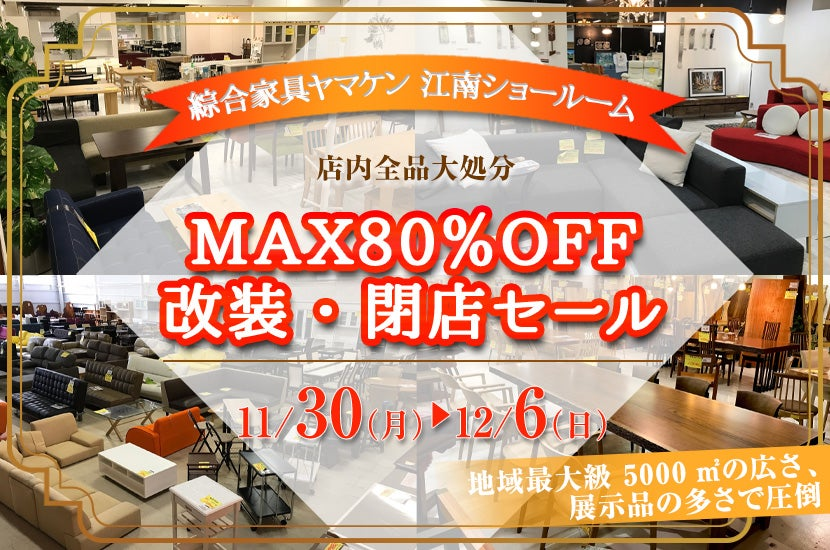 MAX80%OFF  改装・閉店セール