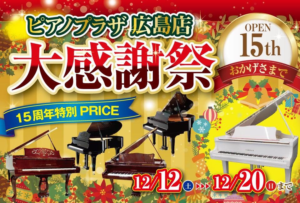 広島店オープン15周年大感謝祭!