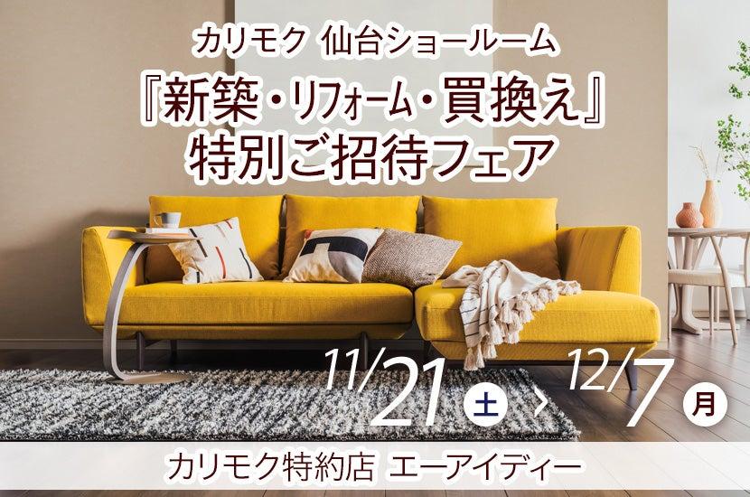 カリモク仙台ショールーム『新築・リフォーム・買換え』特別ご招待フェア