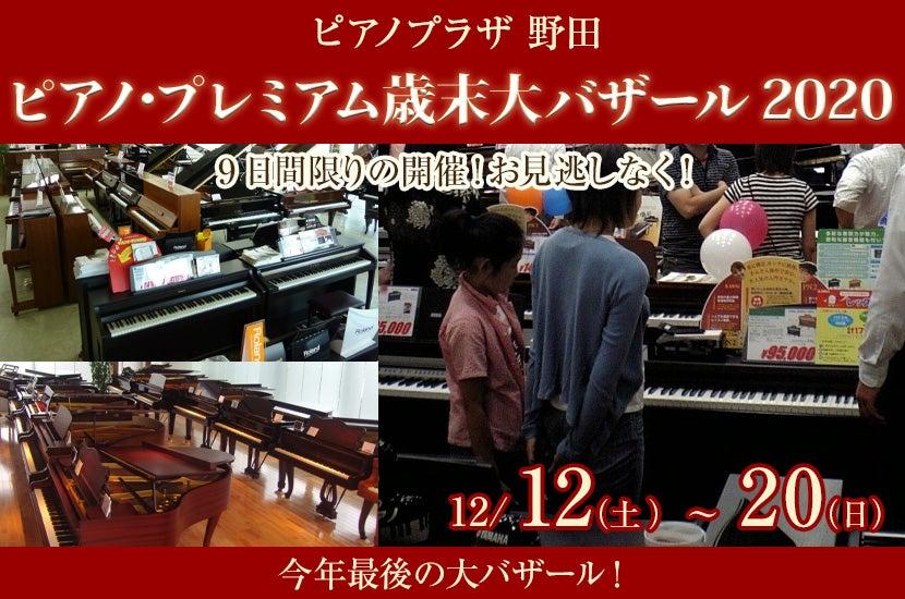 ピアノ・プレミアム歳末大バザール2020 野田本店