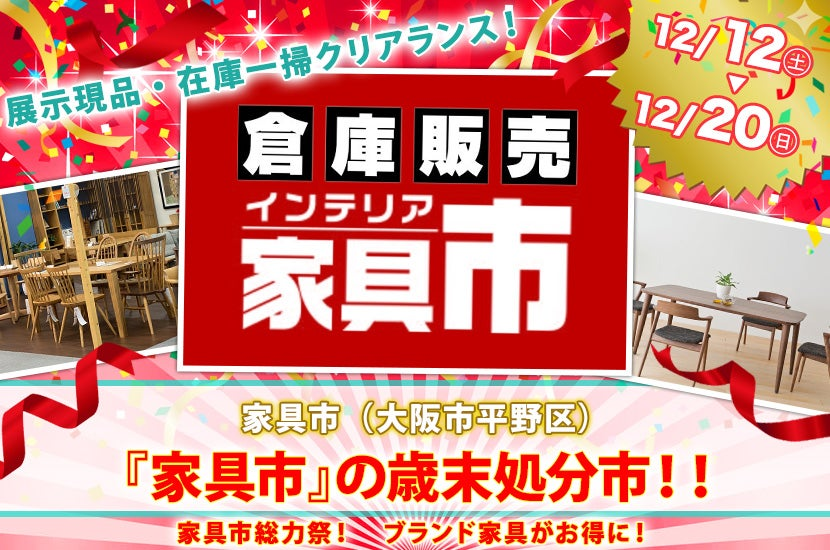 『家具市』の歳末処分市!!