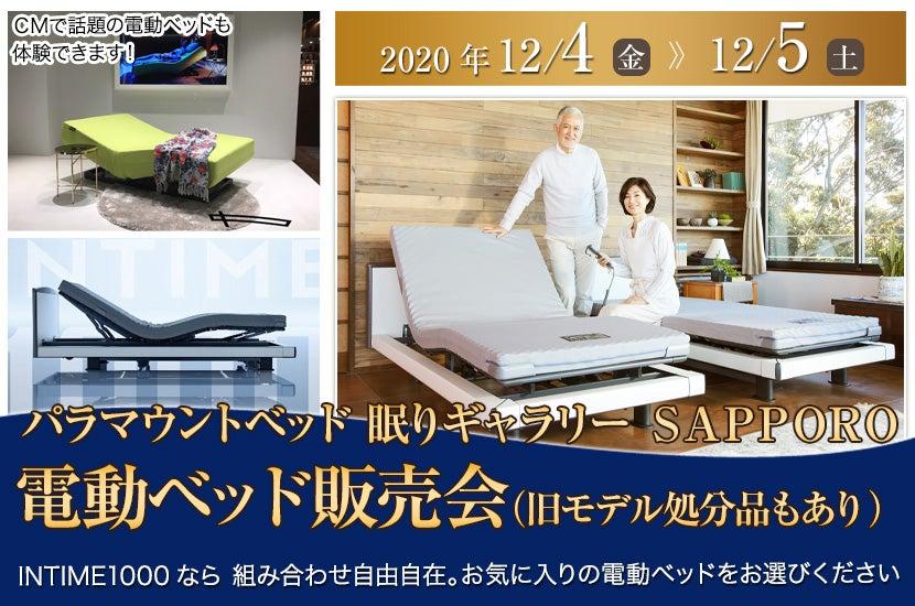 電動ベッド販売会(旧モデル処分品もあり)