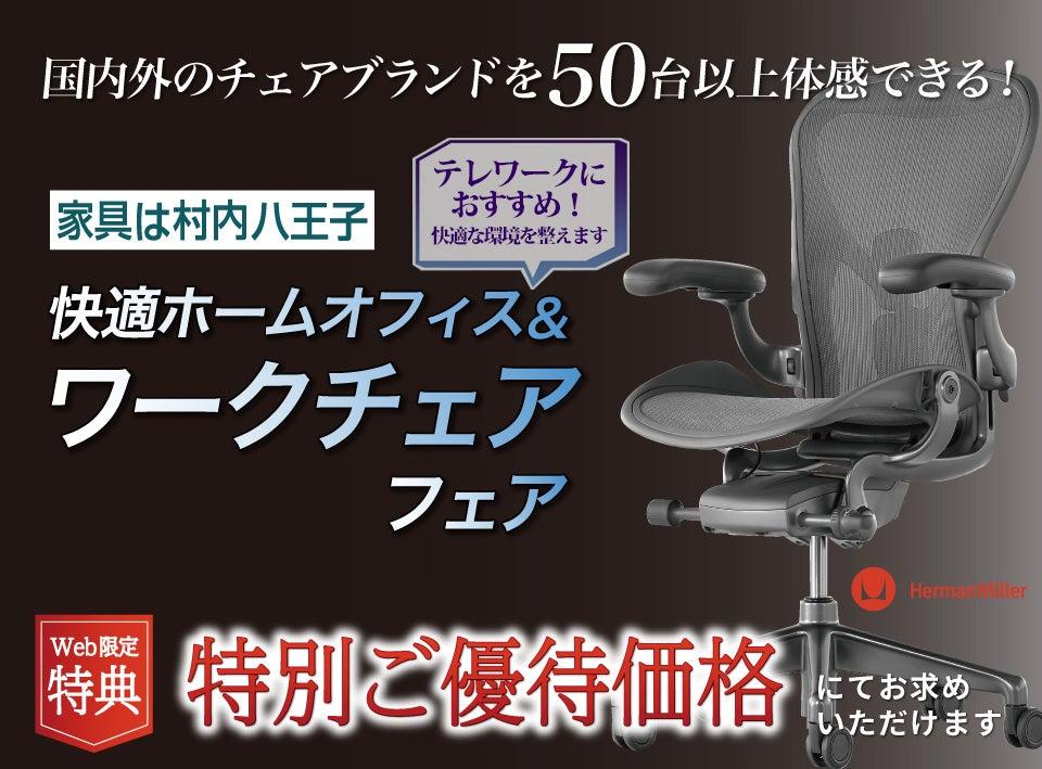 家具は村内八王子  快適ホームオフィス&ワークチェアフェア 国内外のチェアブランド50台以上が体感できる!