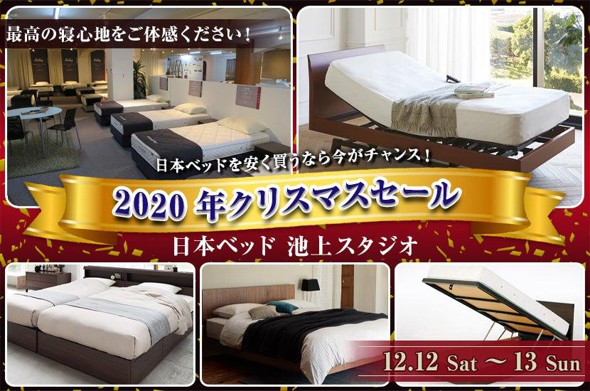 日本ベッド池上スタジオ 2020年クリスマスセール