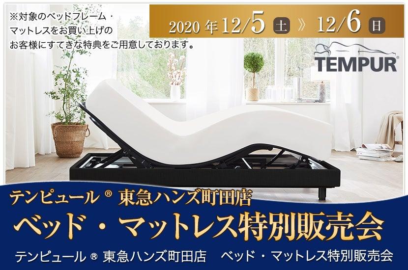 テンピュール®  東急ハンズ町田店 ベッド・マットレス特別販売会
