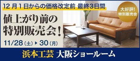 浜本工芸 大阪ショールーム 値上がり前の特別販売会!