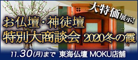 お仏壇・神徒壇特別大商談会 2020冬の霞