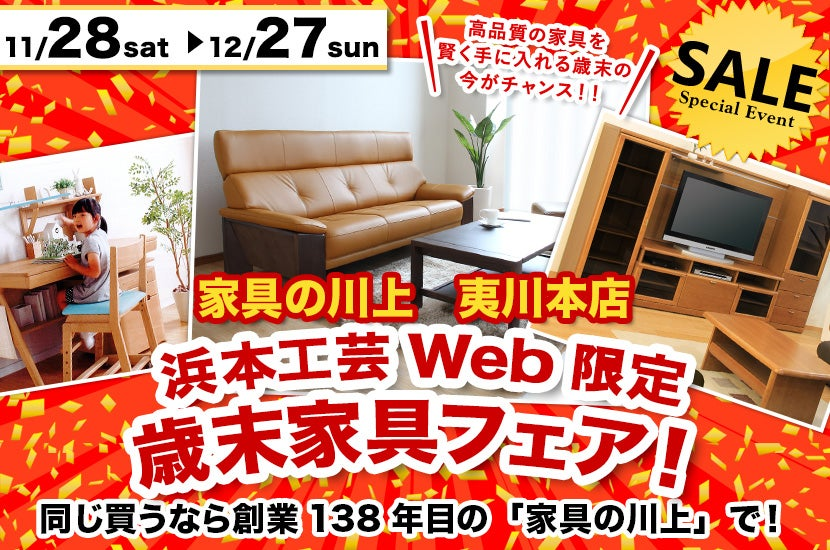 浜本工芸Web限定歳末家具フェア!