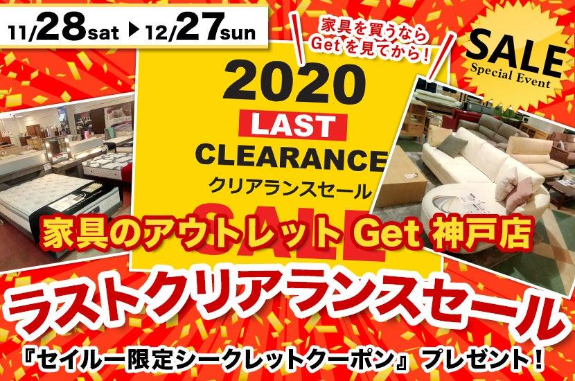 家具のアウトレットGet神戸 ラストクリアランスセール