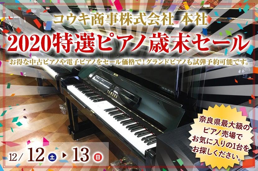 2020特選ピアノ歳末セール