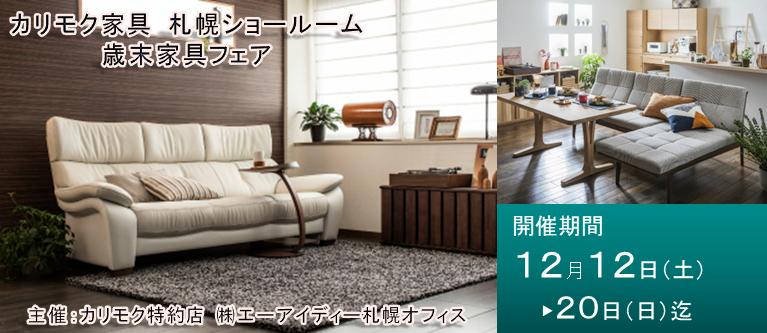 カリモク家具札幌ショールーム歳末家具フェア