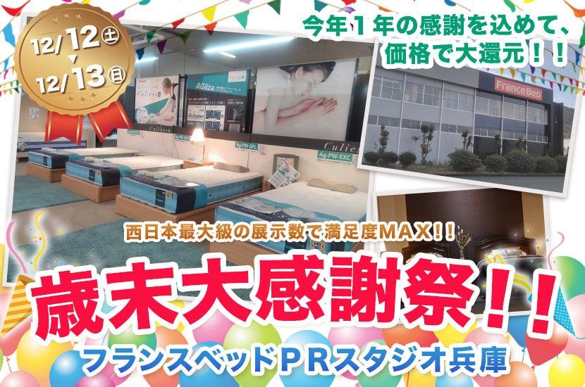 PRスタジオ兵庫  歳末大感謝祭!!
