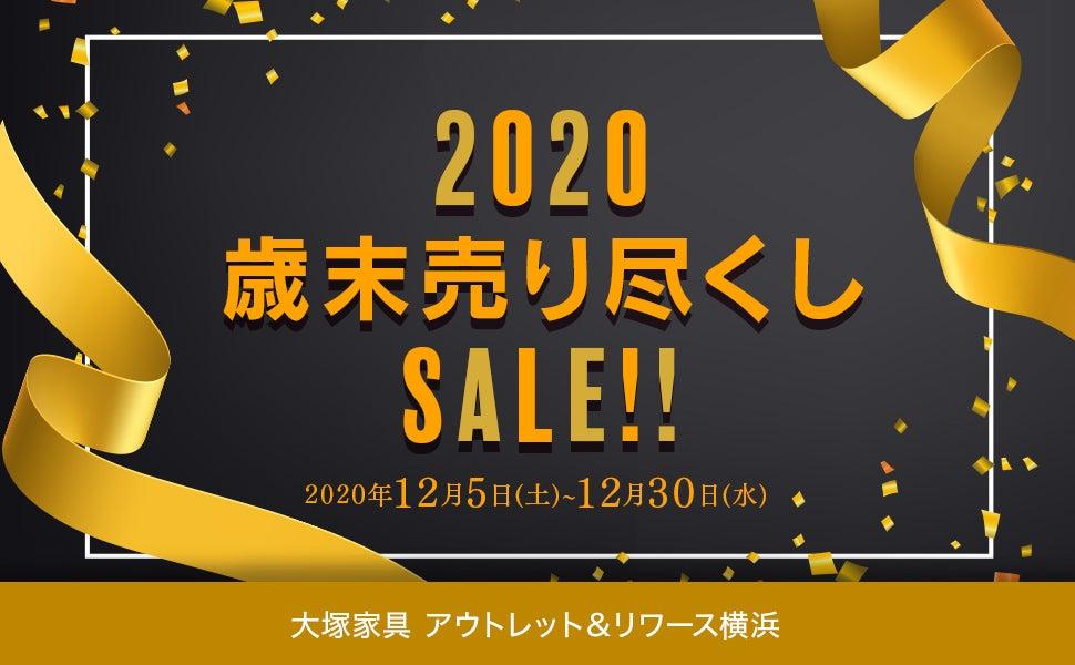 IDC OTSUKA アウトレット&リワース横浜「2020 歳末 売り尽くしセール」