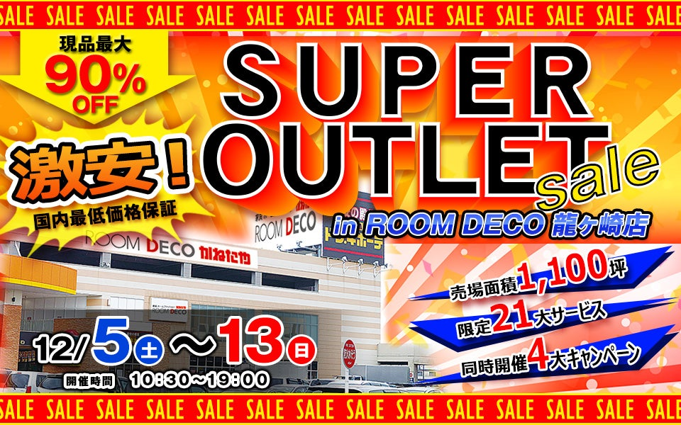 SUPER OUTLET SALE in ROOM DECO 龍ヶ崎店