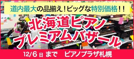 北海道ピアノプレミアムバザール