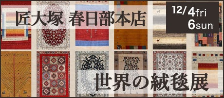 世界の絨毯展