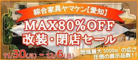 MAX80%OFF 改装・閉店セール