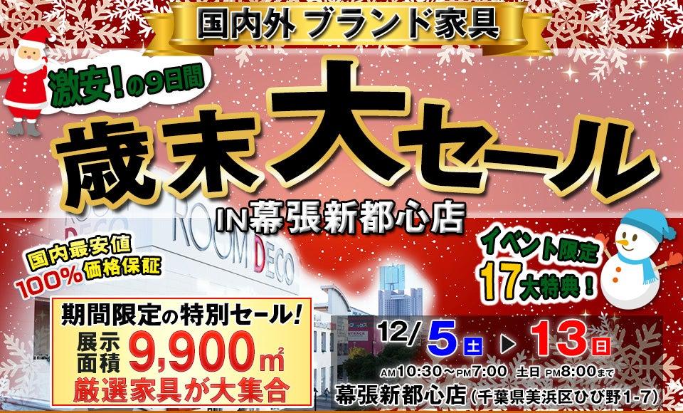 国内外ブランド家具 歳末大セール  in ROOM DECO 幕張新都心店
