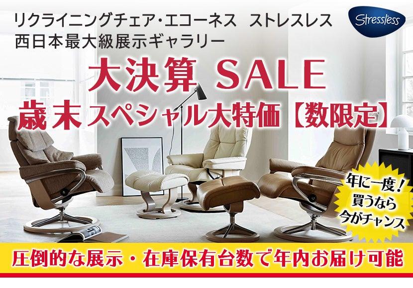 大決算セール・歳末スペシャル大特価!買うなら今!