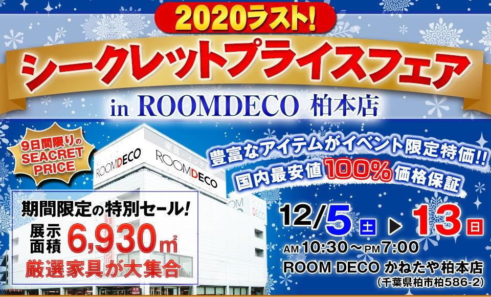 2020ラスト シークレットプライスフェアー   in ROOMDECO柏本店