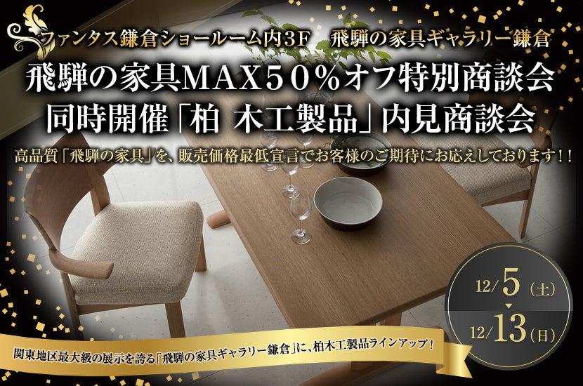 飛騨の家具MAX50%オフ特別商談会  同時開催「柏 木工製品」内見商談会