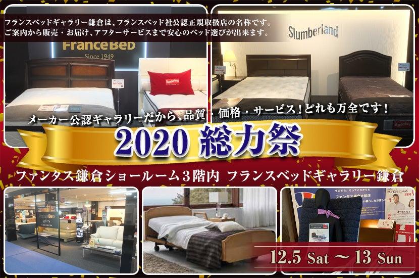 フランスベッドギャラリー鎌倉 2020総力祭