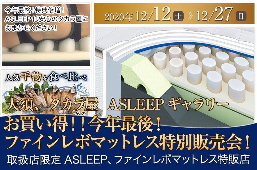 お買い得!! 今年最後!ASLEEP大須、ファインレボマットレス特別販売会!