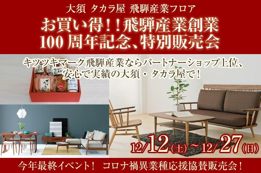 お買い得!!飛騨産業創業100周年記念、特別販売会 IN. 大須!