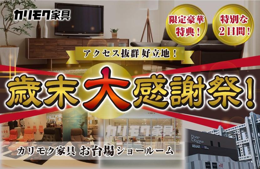 カリモク家具 歳末大感謝祭inお台場