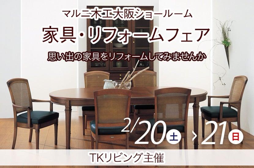 家具・リフォームフェア
