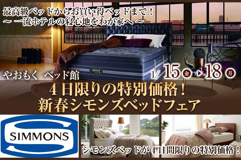 4日限りの特別価格!新春シモンズベッドフェア YAOMOKU ベッド館