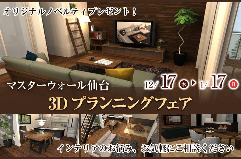 3Dプランニングフェア