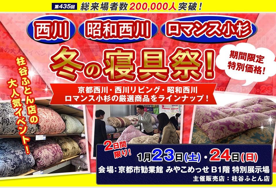 西川ふとん 冬の寝具祭 in 京都