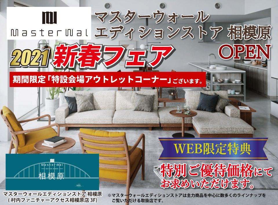 マスターウォール エディションストア相模原 オープン!町田・相模原エリアで選べるウォールナットの家具
