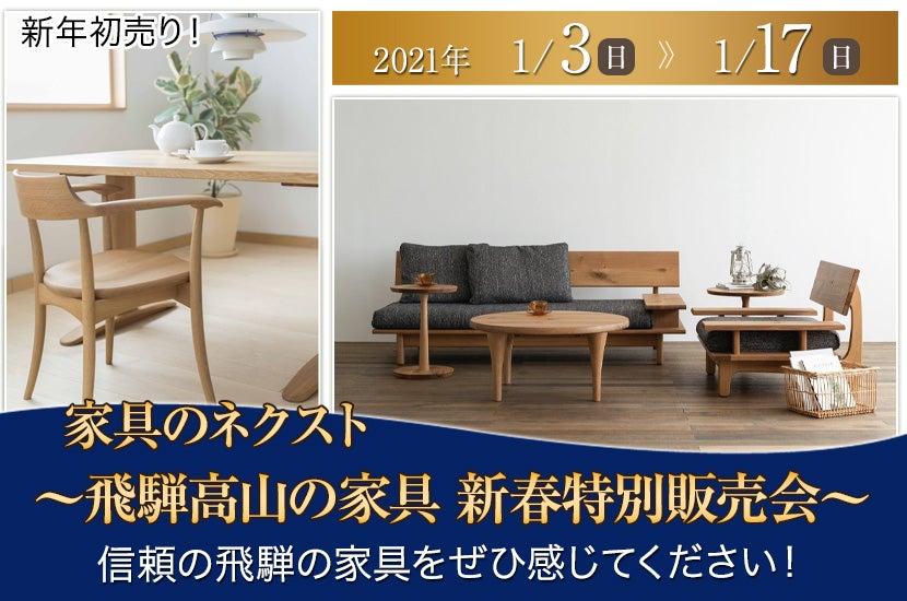 ~飛騨高山の家具 新春特別販売会~