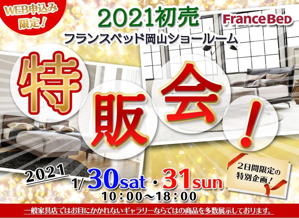 ネット限定!2021初売!フランスベッド特販会! in 岡山ショールーム!