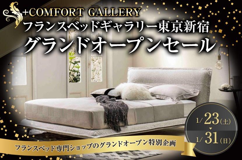 フランスベッドギャラリー東京新宿   グランドオープンセール