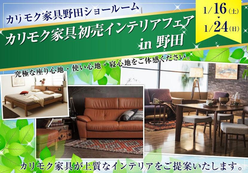 カリモク家具初売インテリアフェア in野田