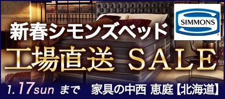 新春 シモンズベット工場直送 SALE ~ 同時開催:手織りギャッベ フェア~