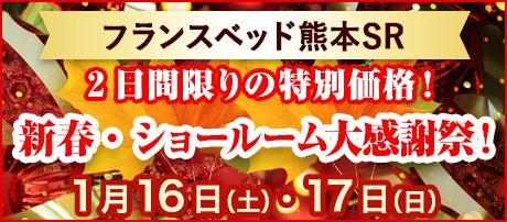 フランスベッド熊本ショールーム 新春・ショールーム大感謝祭!