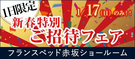 フランスベッド赤坂ショールーム新春特別ご招待フェア