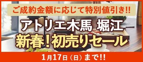 新春!初売りフェアーin堀江ギャラリー